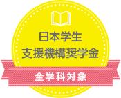 日本学生支援機構奨学金(全学科対象)