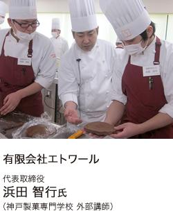 有限会社エトワール 浜田 智行氏
