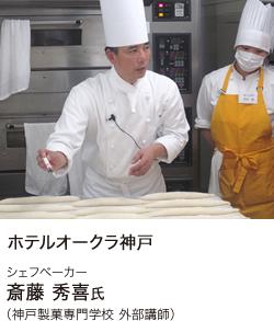 ホテルオークラ神戸 斎藤 秀喜氏