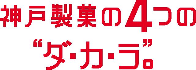 神戸製菓の4つのダ・カ・ラ
