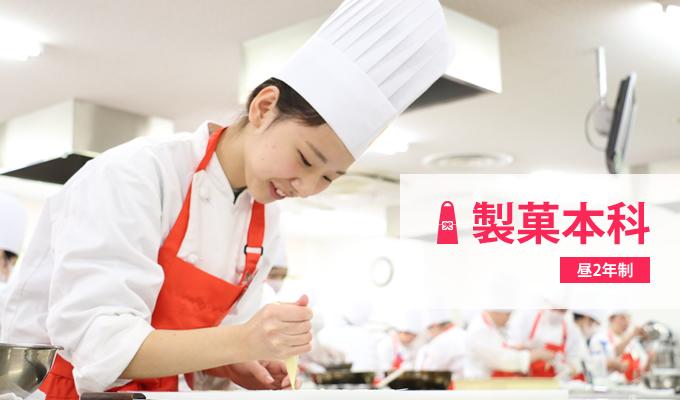 製菓本科[昼2年制]