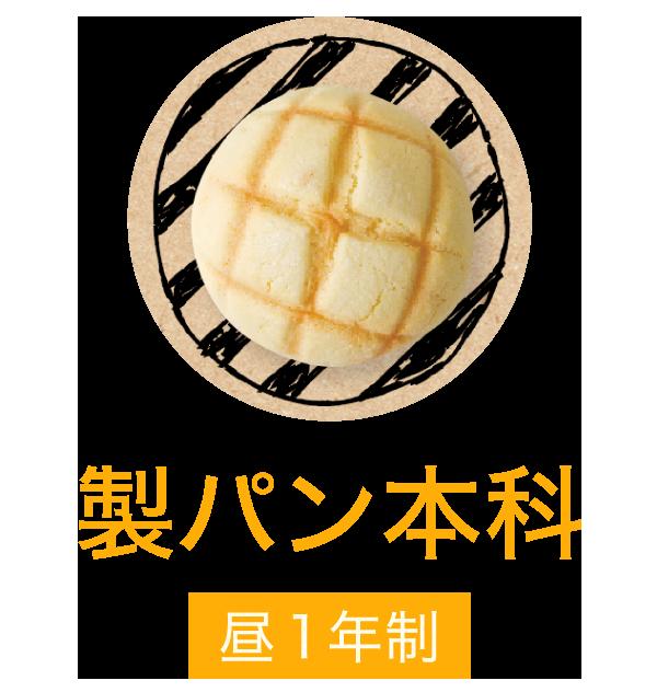 製パン本科