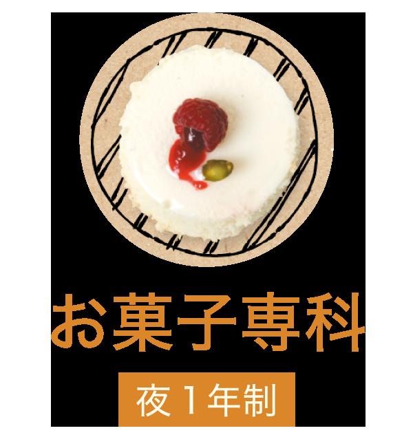 お菓子専科