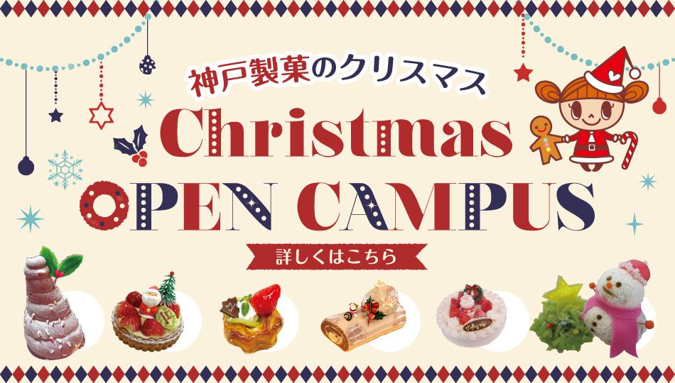 クリスマスオープンキャンパス