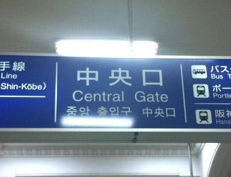 中央口を出たら右へ(地下鉄山手線方面)
