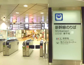 新幹線改札を出ます