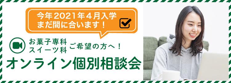 お菓子専科オンライン説明会
