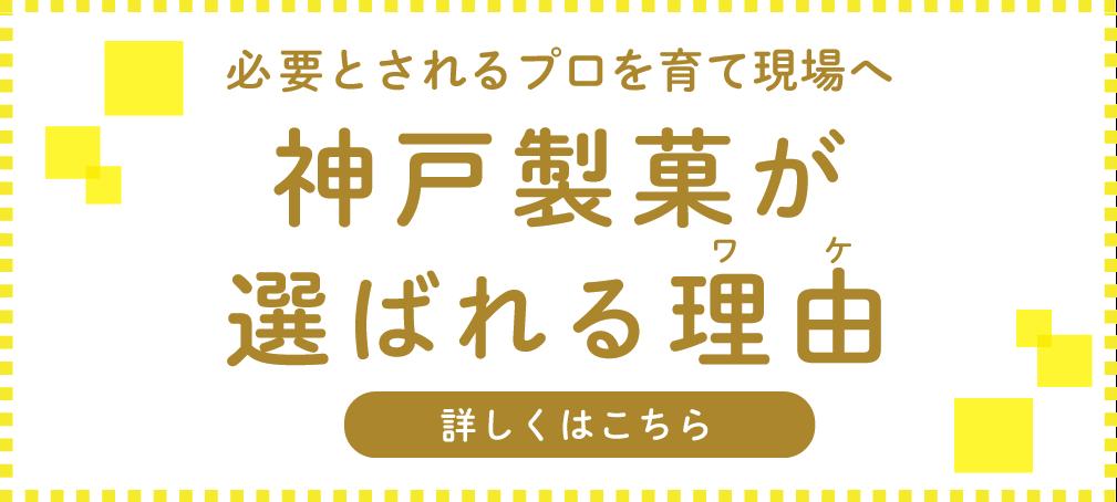 神戸製菓の強み