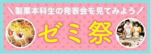 神戸製菓専門学校ゼミ祭お申込み